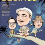 『BOOK Review:25th Anniversary Special Book「BEGINぴあ」』の画像