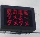 【悲報】 熊本県警が・・・