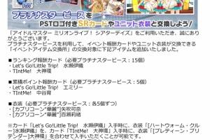 【ミリシタ】『イベントアイテム交換所』にカードと衣装が追加!