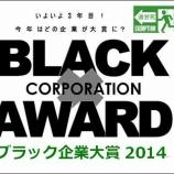 『2014年ブラック企業大賞決定戦、ノミネート企業発表!ワタミ、ゼンショーは殿堂入りwwww』の画像