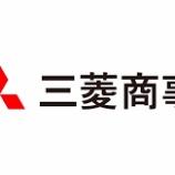 『ナショナル・インデムニティ三菱商事株式を取得バークシャー・ハザウェイの傘下企業』の画像