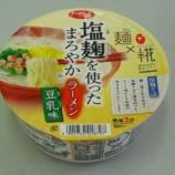 『塩麹(しおこうじ)を使ったまろやかラーメン豆乳味 サッポロ一番』の画像