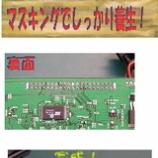 『ヒロセHIF-3FC-40PA-2.54DSAコネクタ交換』の画像