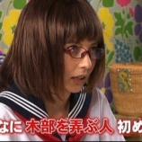 『木部さんの大和田常務の土下座シーンモノマネwww【モニタリング動画】』の画像