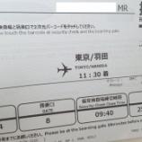 『ANA 搭乗記[宮崎→羽田]2016年SFC修行 第6弾』の画像
