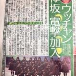 『『欅坂46×ウッチャン』NHK紅白歌合戦でコラボ確定キタ━━━━(゚∀゚)━━━━!!!』の画像