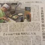 """『\中日新聞掲載/「Ozeki Cooking School」の""""オンライン英語和食レッスン""""が大好評』の画像"""