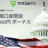 『米国大統領選スペシャル!TitanFX(タイタンFX)が、新規口座開設5000円ボーナスを実施!』の画像