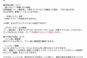 【ミリシタ】ゲストアイドル「一ノ瀬志希」「宮本フレデリカ」の仕様が公開!