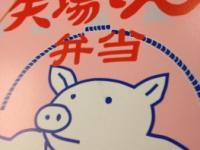 【朗報】AKB48まゆゆ、待ちに待った味噌カツをゲット