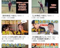 【悲報】元阪神 今成のYouTubeチャンネル、伸びない