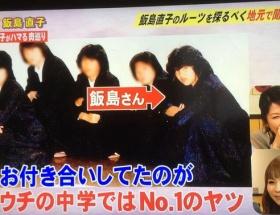 飯島直子がヤンキー時代の写真を暴露される 彼氏は学校の番長だった