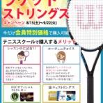 セブンカルチャークラブ久喜テニススクールblog