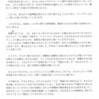 『島田真樹(仮称)匿名手紙19通目~池田富一(仮称)談「やんごとなき理由あった」~』の画像