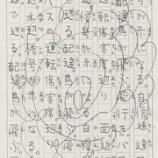 『漢字の宿題の変化・同じ子の4月と7月評価の仕方』の画像