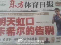 【画像】上海申花・退団を報道するケーヒルの写真がもはやサッカー選手じゃないwww