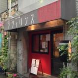 『ラヴィリンス(カレー)(大阪)』の画像