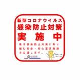 『【愛知県】新型コロナウイルス感染防止対策を実施する「安全・安心宣言施設」PRステッカー・ポスター』の画像