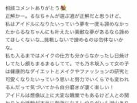 【乃木坂46】これ、めちゃくちゃいい話じゃねえか...