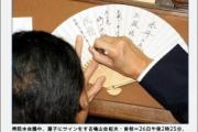 茂木健一郎「鳩山由紀夫氏の『友愛』を実践すべき時は、今です」