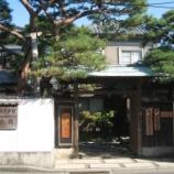 『いつか行きたい日本の名所 北方文化博物館』の画像