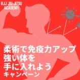 『【先着5名様限定】柔術で免疫力アップ!強い体を手に入れよう!キャンペーン開始!』の画像