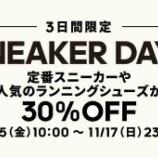 『期間限定 アディダスオンラインショップ スニーカーデイズ&adiCLUB先行優待セール開催中』の画像