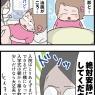 【妊娠9カ月】コロナの影響で大変なことに…臨月間近に起きたトラブル…!③(妻の高齢妊娠編61)