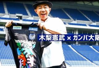 木梨憲武さんがデザインしたG大阪のユニフォームwwwwww