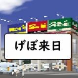 『【不定期更新】ハードオフ・ホビーオフ 長津田』の画像