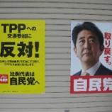 『TPP断固反対の断固賛成なのだ〜!日本をとりもど〜す!自民党』の画像
