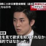 『高畑淳子の息子は今現在復帰か高畑裕太ハニートラップ事件の真実がやばい』の画像