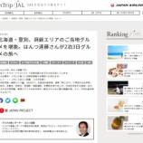 『JAL×はんつ遠藤コラボ企画【登別洞爺エリア編】目次』の画像