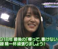【欅坂46】ゆっかーの言う「チーム欅坂」いいね。お互い切磋琢磨して坂を駆け上がっていってほしい