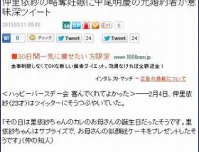 仲里依紗の略奪妊娠に中尾明慶の元婚約者が意味深ツイート「ある意味、4月が楽しみ」