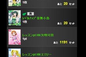 【グリマス】IMC5、シアターくじステップ2
