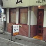 『伝説の喫茶店』の画像