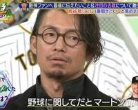 【阪神】鳥谷が16年間で1番ブルっとした虎戦士はマートン