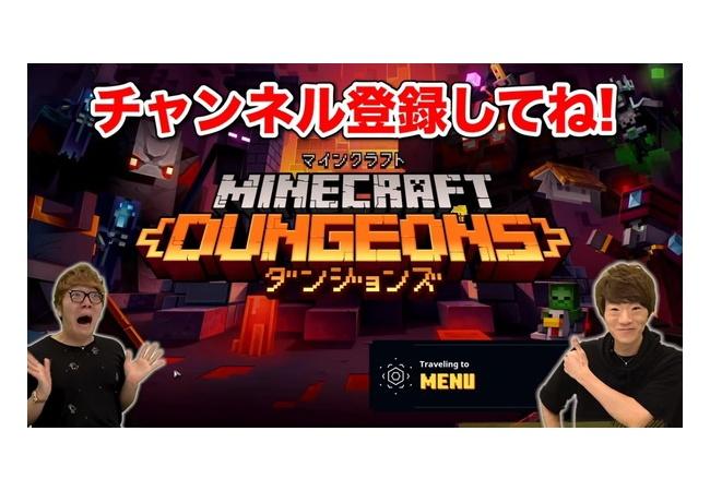 マイクラのハクスラ「Minecraft Dungeons」ディアブロ超えそうwwww