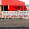 東香里の「リシャルツ」がハンバーグ専門店になってる