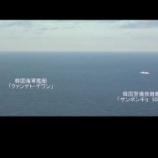 『韓国海軍艦艇による火器管制レーダー照射事案について』の画像