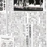 『(埼玉新聞)「生きる意味考える」戸田市民劇団ONEあすから公演』の画像