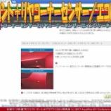 『フロント+リヤコーナーセンサー(2)/エコレボ』の画像