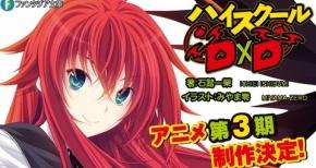 TVアニメ『ハイスクールDxD』3期制作決定!Twitterの反応まとめ!