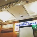 『香川県建築士会 通常総会』の画像