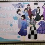 『【乃木坂46】このイラストは凄いな…現在乃木坂駅に貼られている『堀未央奈 生誕ポスター』がこちら!!!』の画像