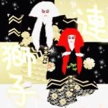 『ミカさんお正月バージョン!』の画像