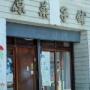 音威子府駅のそば屋 常盤軒。
