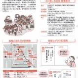 『戸田市「土に親しむ広場」の新規募集が始まりました』の画像