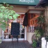 『岡崎で偶然見つけた一軒家カフェ【Rokujian(ロクジアン)】』の画像